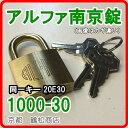 アルファ 南京錠【1000-30 同一キー 20E30(No30) キー3本付】