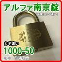 アルファ 南京錠【1000-50 カギ違い キー3本付】