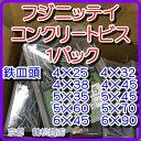 コンクリートビス 鉄皿頭【4×25/32/38/45・5×35/45/60/70・6×45/90】