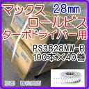 MAX ロールビス 28mm 100本×20巻×2箱【PS3...