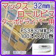 MAX ロールビス 32mm 100本×20巻×2箱【PS3832MW-R】