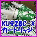 ボンド KU928C-X 【KU928C-X カートリッジ 760ml】