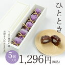 餅入つぶ羊羹 ひととき5個入 京都 和菓子 京菓子 お土産 心ばかり