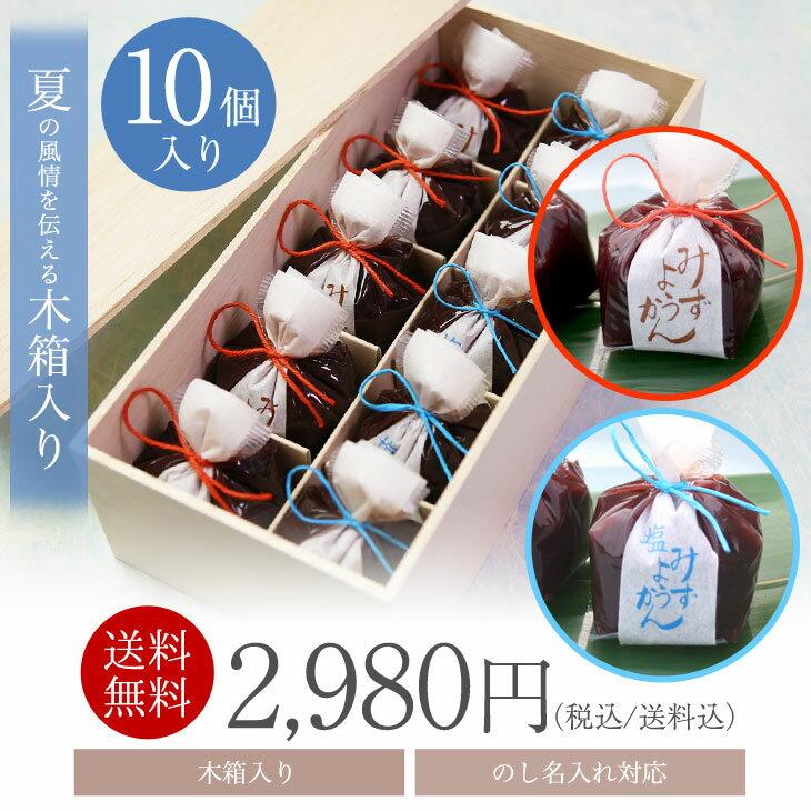 送料無料当店人気商品の詰合せ水羊羹5個・塩水羊羹5個木箱入り京都和菓子京菓子水ようかんみずようかん贈