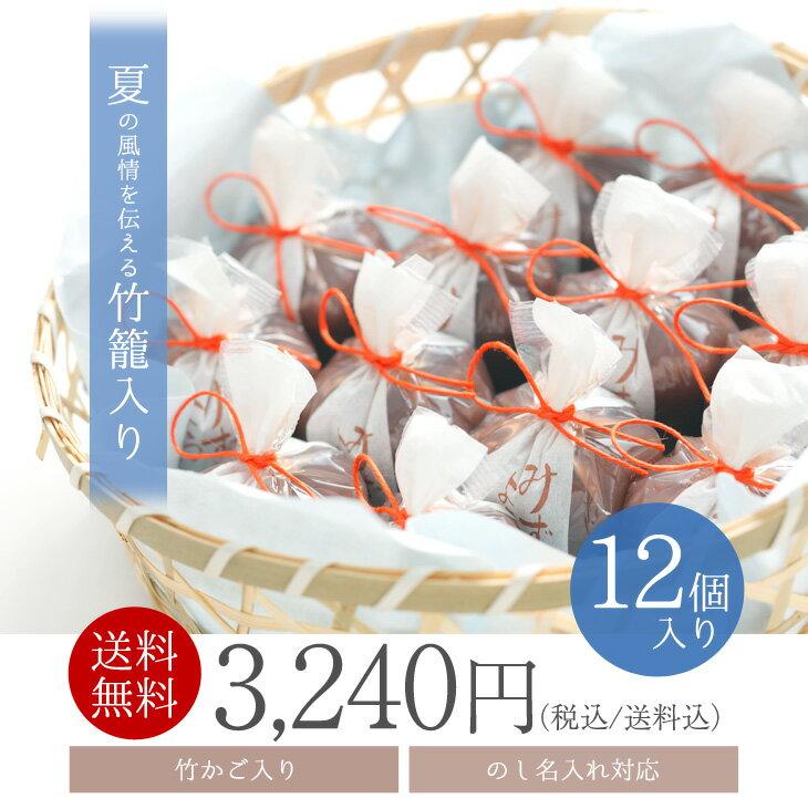 送料無料水羊羹12個入竹籠入り北海道産小豆使用京都和菓子京菓子水ようかん贈答ギフト御歳暮お歳暮