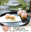恋桜 5個入 可愛い桜のひとくち羊羹 京都の和菓子