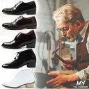 ショッピングカスタム トールシューズ 背が高くなる靴 オーダーメイド シューズ メンズ セミオーダー ビスポーク 【商品番号:oms】