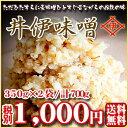 【味噌】ただひたすらに麦味噌ひとすじ。昔ながらの伝統の味350g×2袋/700g【送料無料