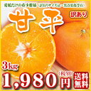 【W甘平3】【愛媛県産】甘平3kg(ワケあり・家庭用・サイズ込み)愛媛の希少柑橘皮が薄く果肉がぎっしり詰まった甘いみかんです。【全国どこでも送料無料】