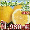 【大玉宇0801】(超減農薬栽培・超大玉・ワケあり)宇和島ゴールド8kg