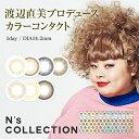 カラコン ワンデー N's Collection 渡辺直美 ...