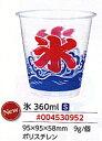[業務用]プラコップ かき氷カップ 360ml 100個入りおしゃれでかわいい かき氷用コップです。プラスチックの使い捨てのコップ360ccプラ..