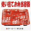 [送料無料・業務用]1段 使い捨て弁当容器CY 2-1ゆたか...