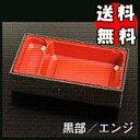 [送料無料/業務用/電子レンジ対応]使い捨て弁当容器Kウッド-11黒部/中仕エンジセット 1ケース(270セット)入り折箱タイプの丼弁当箱。おしゃれなどんぶり弁当箱(長方形)。(器/和食器/入れ物/カフェランチボックス)【smtb-F】