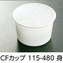 [業務用]使い捨てスープカップ(CFカップ容器大サイズ)プラスチック容器 CFカップ115-480本体のみ 50個入使い切りのプラスチック製容器。スープ(みそ汁)類やカレーの入れ物/ストックに。(汁物容器/汁椀/器/うつわ)。