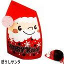 [業務用]【不織布バック】【20枚】【ぼうしサンタ】クリスマスのプレゼントやお菓子のラッピングに。