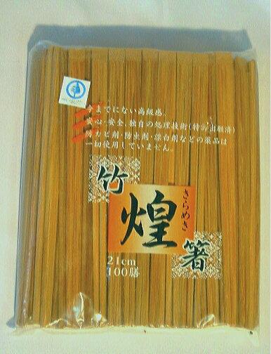 送料無料 割り箸[業務用]竹箸(天削)煌箸8寸(...の商品画像