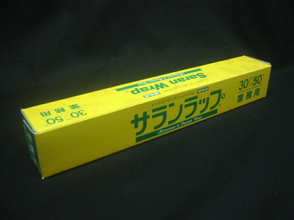サランラップ30cm×50m業務用