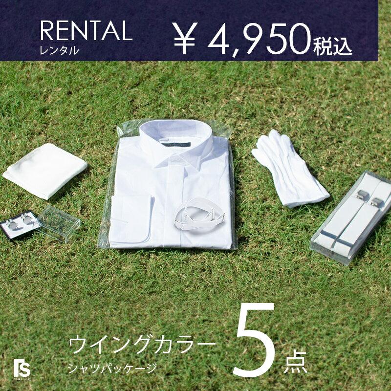 レンタル最強コスパ ウイングカラーシャツセット5点 カフスボタン 手袋 サスペンダー ポケ…...:tuxedostation:10000031