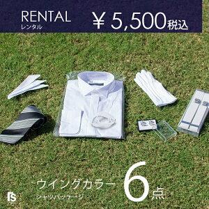 レンタル ネクタイ ウイングカラーシャツセット カフスボタン サスペンダー ポケット モーニング ウェディング