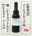 艶 UVクラフトレジン液【UV004 ハード】75g入れ期間限定【選べるプレゼント付き】