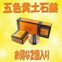 五色黄土石鹸 110g2個入り【天然】【よしもと】【シルク】...