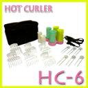 HC-6 ホットカーラー【AIVIL】【トラベル】 大阪ブラシ 【GB1873_mother】 【父の日】【プロ用美容室専門店_つや髪美肌研究SHOP】