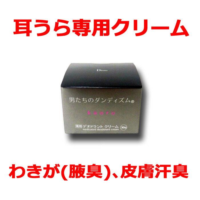 男たちのダンディズムkaoru薬用デオドラントクリーム30g耳臭いニオイ匂い耳裏サロン専売品サロンプ