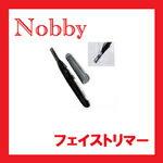 NOBBY ノビィ フェイストリマー NBT22...の商品画像