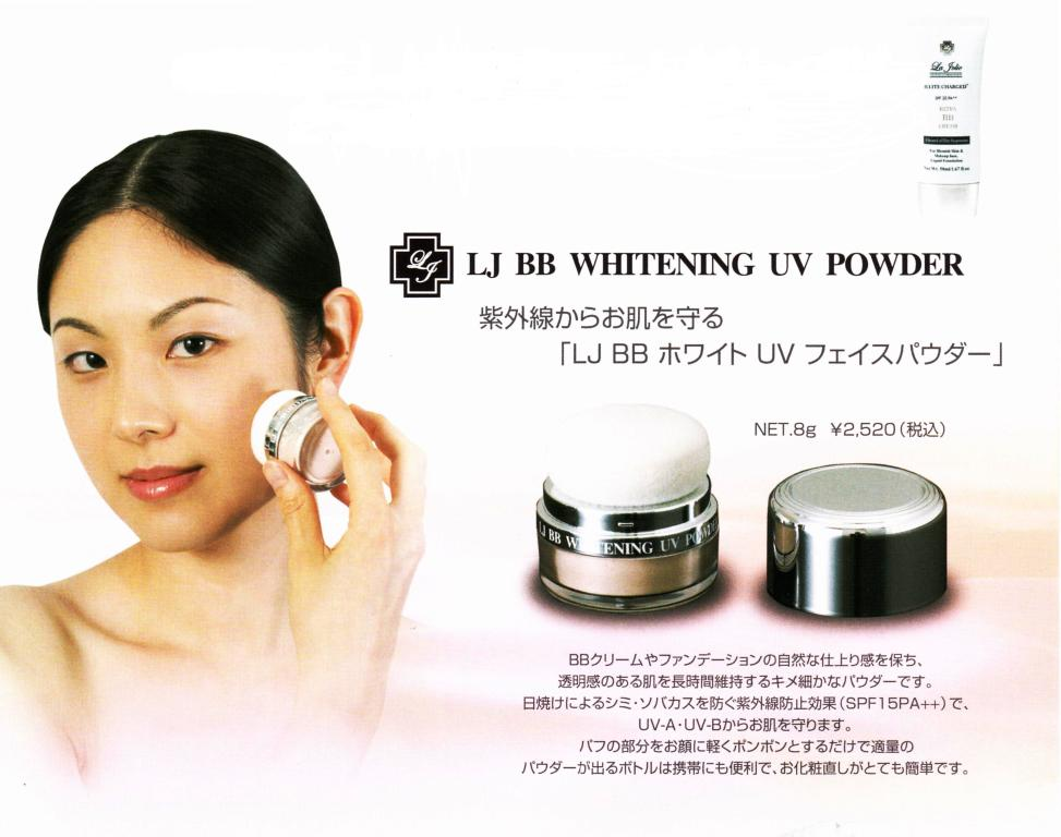 LJ BB ホワイト UV フェイスパウダー ...の紹介画像2
