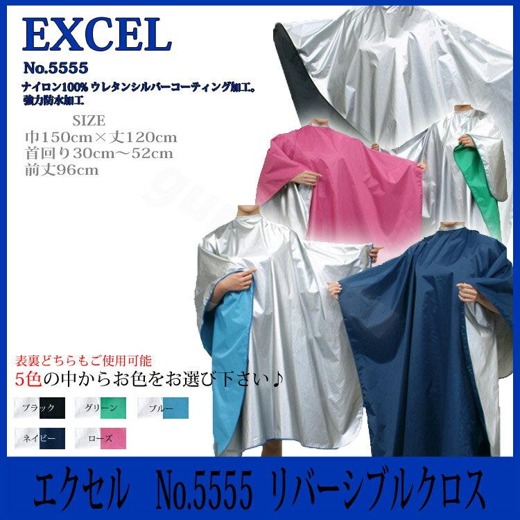 エクセルNo5555リバーシブルクロスローズグリーンブルーネイビーブラックサロン専売品サロンプロプロ