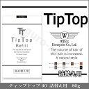 ティップトップ 40 80g 詰替用 ブラック高品質な特殊繊...