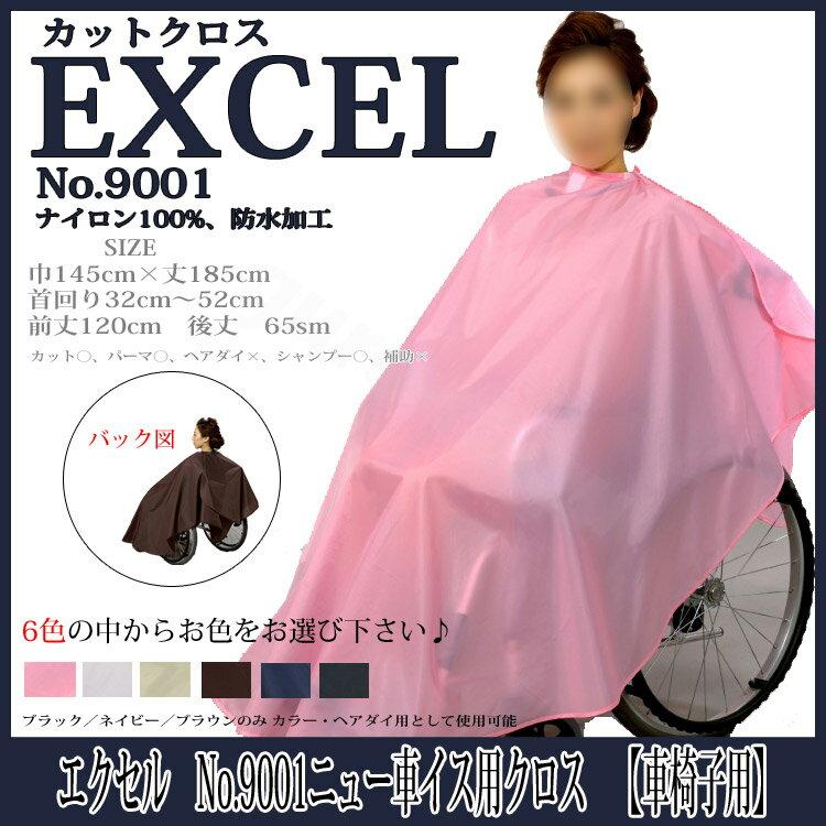 エクセルNO9001ニュー車イス用クロス車椅子用刈布カット&シャンプークロス介護デイケア洗髪介護デイ