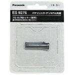 ポイント最大20倍パナソニックプロうぶ毛トリマーES2119P-S専用替刃ES9276プロ用美容室専