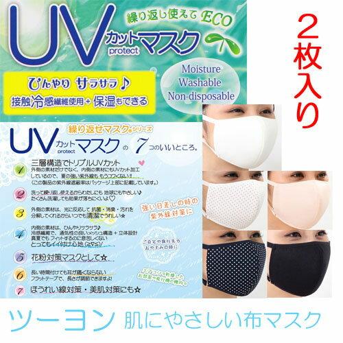 【ポイント5倍】2枚入り繰返し使え肌にやさしい新UVカットマスク 耳が痛くならないフラットテープ使用