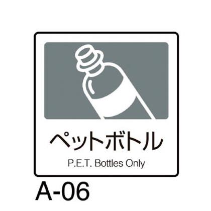 テラモト 分別ラベルA−06灰合成紙 DS-247-006-5 【在庫限り特価】