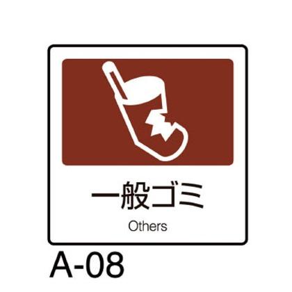 テラモト 分別ラベルA−08茶合成紙 DS-247-008-4 【在庫限り特価】