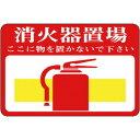 緑十字 路面-19 路面用標識消火器置場・ここに物を300×450軟質エンビテープ付 101019