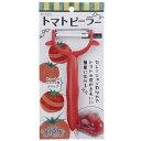 貝印 トマトピーラー Broad Beans トマトの皮がむきやすいピーラー DH-2615