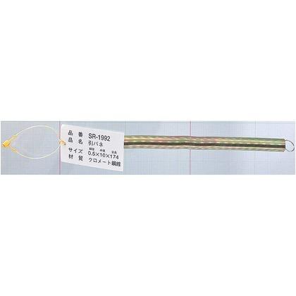 和気産業 鉄引きバネ 線径0.5mmX外径10mmX自由長174mm SR-1992