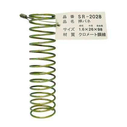和気産業 鉄押しバネ 線径1.6mmX外径26mmX自由長98mm SR-2028