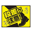 (株)日本緑十字社 GM−6 安全標識 101126 1個