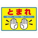 (株)日本緑十字社 路面−502 安全標識 101114 1個