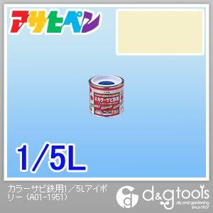 アサヒペン カラーサビ鉄用塗料 アイボリー 1/5L asahipen 塗料 さび止め