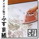 アイロンで簡単に貼れます![アサヒペン] 特選 和紙 アイロン貼りふすま紙 (95cm×180cm) 2枚入り