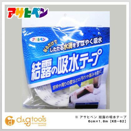 アサヒペン 結露の吸収テープ(結露・断熱対策) 6cm×1.8m (KB-62) asahipen キッチンツール 便利グッズ(キッチンツール)