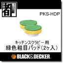 [ブラック&デッカー]キッチンスクラビー用緑色粗目パッド(2ヶ入) [PKS-HDP]