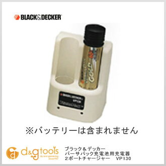 Black & Decker バーサパック charger pond charger with 2 ポートチャージャー color: white ( VP130W )
