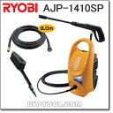 I design the Ryobi high pressure washing machine extension high pressure hose & washing brush set saving water energy saving (AJP-1410SP)