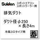 【送料無料】冷風3口タイプ用[スイデン] スポットエアコン用 排気ダクト 直径250×4m